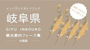 岐阜県インバウンドガイドブック.pdf_page_1.jpg