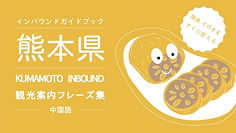 熊本県インバウンドガイドブック.pdf_page_1.jpg