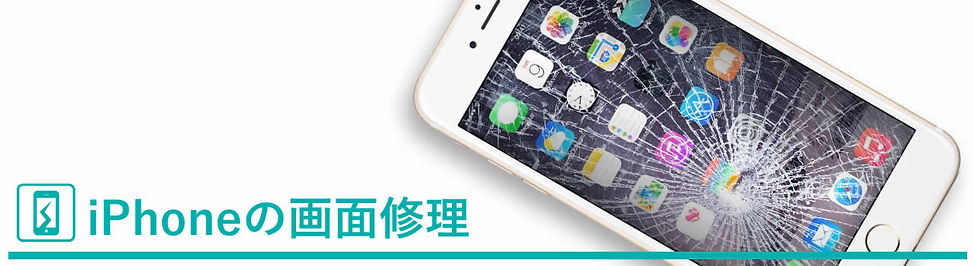 iPhoneの画面修理