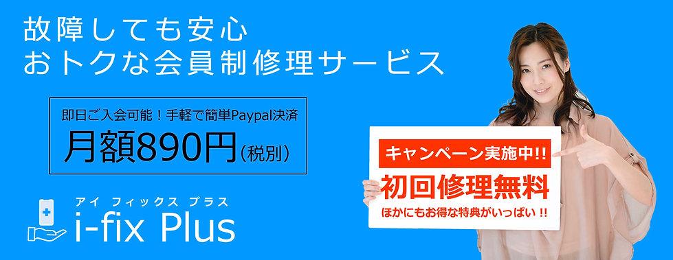 ifixplus-header.-wix.jpg