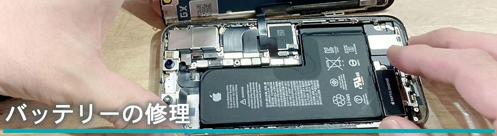 バッテリーの修理.jpg