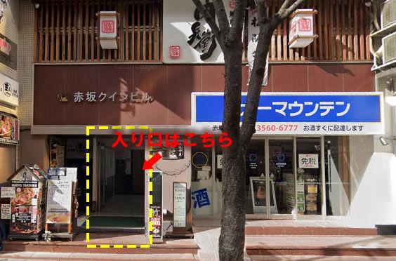 akasaka-entrance.jpg