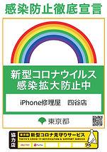 sticker-yotsuya.jpg
