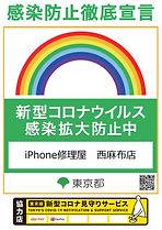 sticker-nishiazabu.jpg