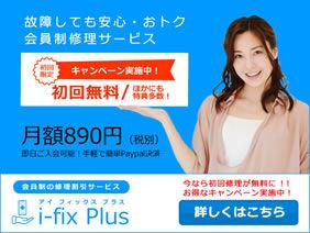 ifixplus.jpg