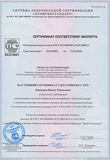 ИСО 9001 аудитор Зиннуров.jpg