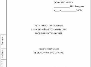 ТУ 28.99.39-001-67421254-2020_Установки