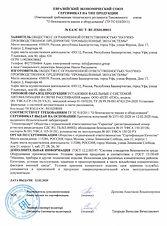 ДЕКЛАРАЦИЯ СООТВЕТСТВИЯ ТР ТС 010 НПП ПЭ