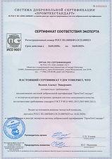 ИСО 9001 аудитор Валеев.jpg
