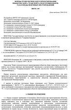 ВНТП 3-85.jpg