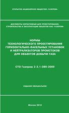 СТО Газпром 2-2.1-389-2009.jpg