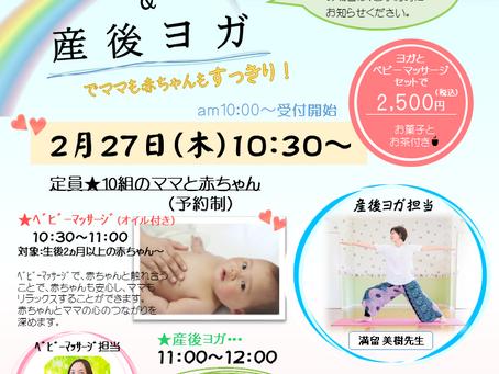 """""""ベビーマッサージ&産後ヨガ""""イベント開催のお知らせ"""