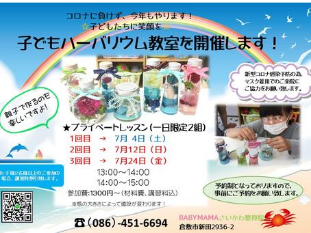 夏限定!!子どもハーバリウム教室開催(*'▽')