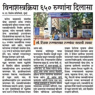 newspaper article maharashtra times.jpg