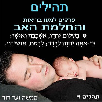 פרקים למען בריאות והחלמת האב
