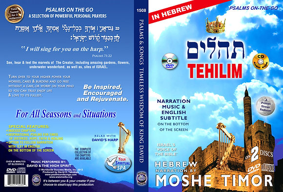Tehilim in Hebrew