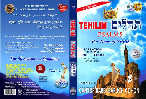 Tehilim for Times of Need