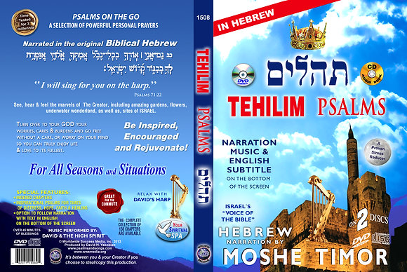 Tehilim Psalms