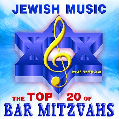 Jewish Music the Top 20 of Bar Mitzvahs