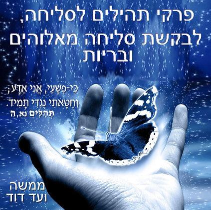 פרקי תהילים לסליחה,לבקשת סליחה מאלוהים ובריות