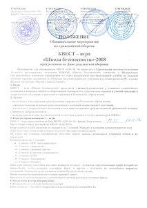 Положение КВЕСТ 2018 (2).jpg