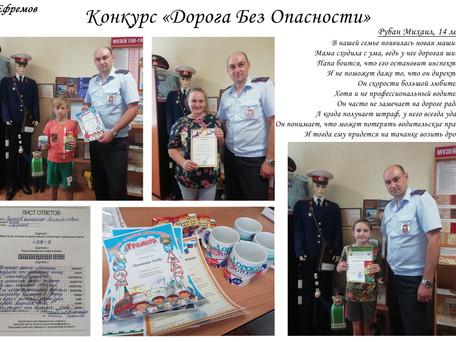 """Начало реализации Проекта """"Лето со Школой безопасности"""""""