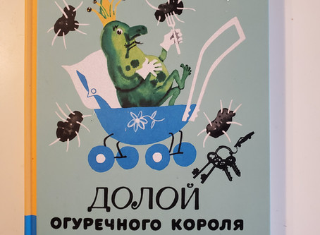 """""""Долой огуречного короля"""" Кристине Нестлингер"""
