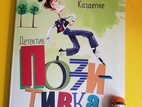 """""""Детектив Позитивка"""" Гжегож Каздепке"""