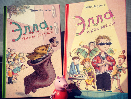 """Тимо Парвела """"Элла в первом классе"""" и другие книги"""