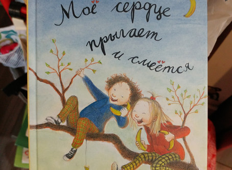 Серия книг про Дюнне и Счастье (Русе Лагеркранц и Эва Эриксон)