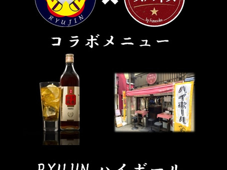 コラボメニュー誕生!!【RYUJIN×スパイス】