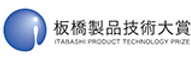 板橋製品技術賞.png