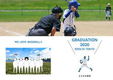 kaku_Cele_baseball_hyo1-4_A.jpg