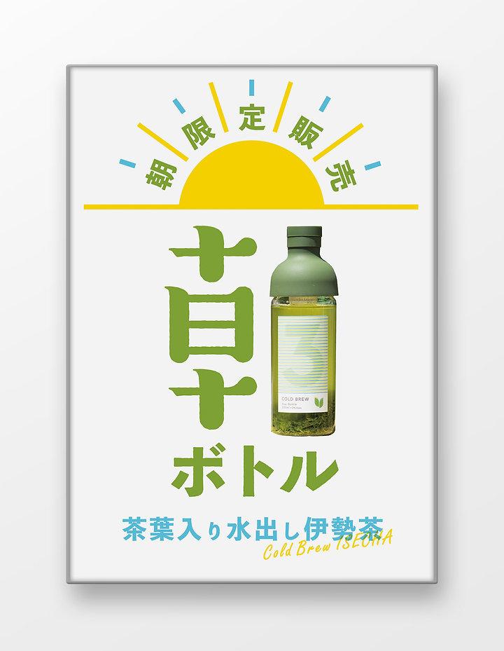 mirume_poster_bottle.jpg