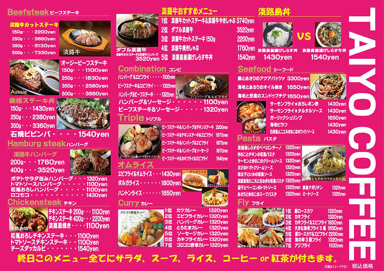 TAIYO-COFFEE肉OUTメニュー.jpg