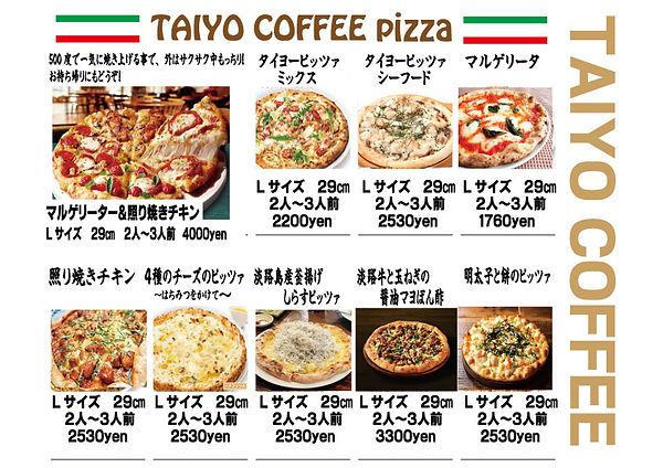 ピザ・メニュー