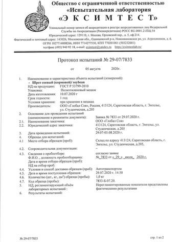 протокол ГМО-1 стр 1.jpg