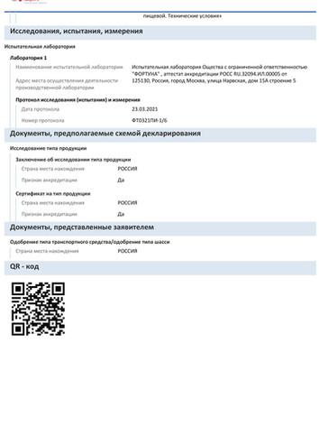 3 Выписка по ДС № ЕАЭС N RU Д-RU.РА01.В.