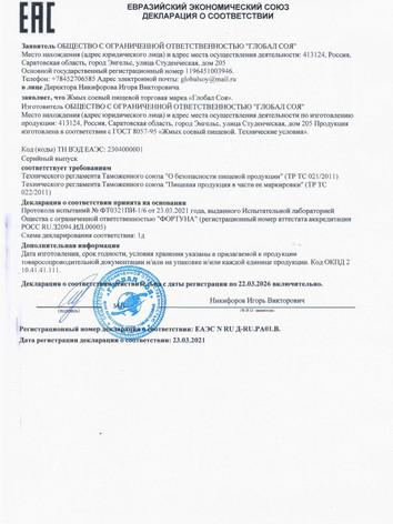 Декларация жмых соевый пищ.jpg