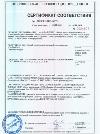 Сертификат соответствия ГЛОБАЛ.jpg