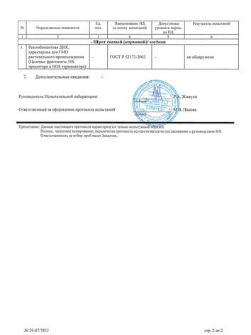 протокол ГМО-1 стр 2.jpg