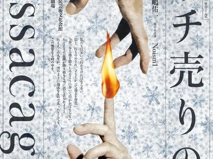Noism1公演「マッチ売りの話」+「passacaglia」