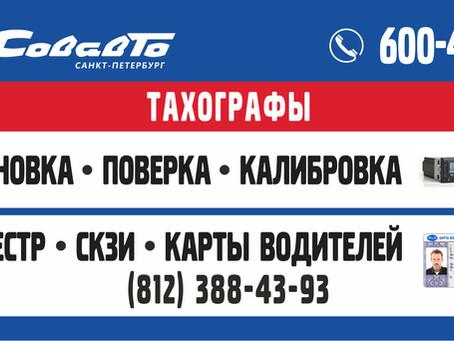 Карты водителей для тахографов ЕСТР и СКЗИ