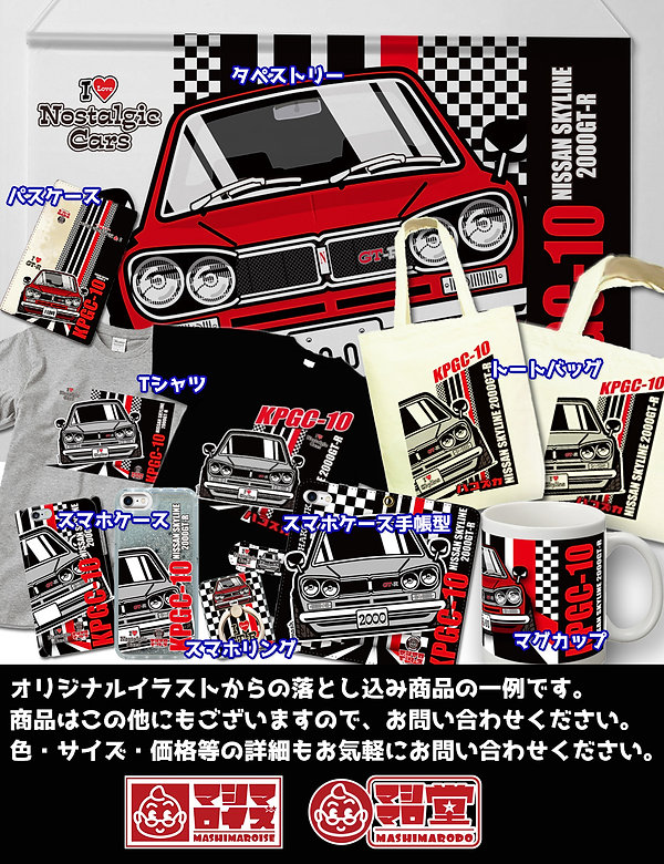 mashimarodo_item.jpg