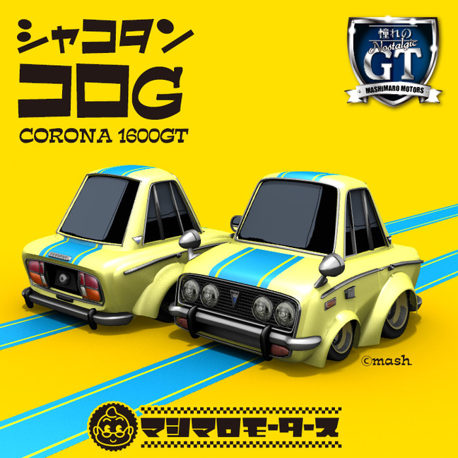 憧れのノスタルジックGT その-1 CORONA 1600GT