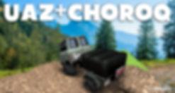 チョロQ UAZ