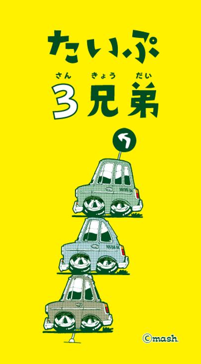 たいぷ3兄弟.png