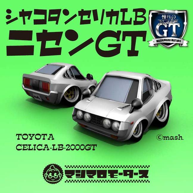 憧れのノスタルジックGT その-5 TOYOTA CELICA-LB 2000GT