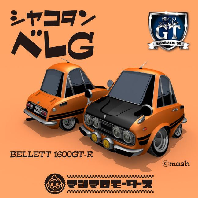 憧れのノスタルジックGT その-2 BELLETT 1600GT-R