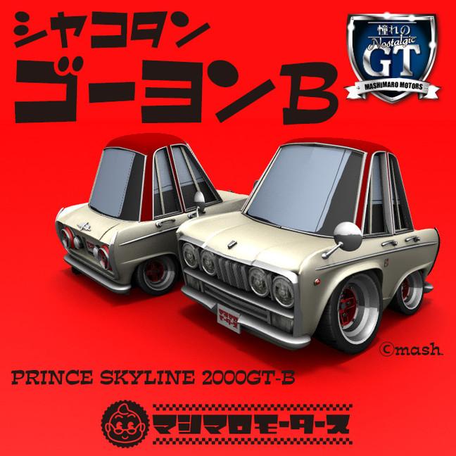 憧れのノスタルジックGT その-3 PRINCE SKYLINE 2000GT-B